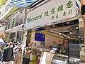 HK Wan Chai Canal Road West shop Okonomi November 2020 SS2.jpg