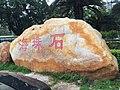 Haizhu Stone 2014-04-19 150811.jpg