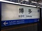 Hakata Station sign (San'yo Shinkansen) 20141010.jpg