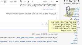 HebrewWikipediaScript97.png