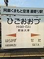 Higo-Ozu Station sign.jpg