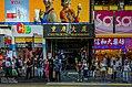 Hong Kong (16784095219).jpg