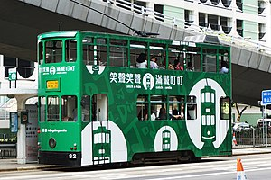Hong Kong Tramways - A Hong Kong double-decker tram