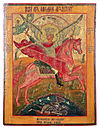 Icon of saint Michael horseman (Russia, 19th c., priv. coll.) 2.jpg