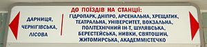 Modern signs in the Kiev Metro are in Ukrainian. The evolution in their language followed the changes in the language policies in post-war Ukraine. Originally, all signs and voice announcements in the metro were in Ukrainian, but their language was changed to Russian in the early 1980s, at the height of Shcherbytsky's gradual Russification. In the perestroika liberalization of the late 1980s, the signs were changed to bilingual. This was accompanied by bilingual voice announcements in the trains. In the early 1990s, both signs and voice announcements were changed again from bilingual to Ukrainian-only during the Ukrainianization campaign that followed Ukraine's independence.