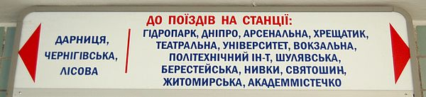 Modern signs in the Kiev Metro are in Ukrainian. The evolution in their language followed the changes in the language policies in post-war Ukraine. Originally, all signs and voice announcements in the metro were in Ukrainian, but their language was changed to Russian in the early 1980s, at the height of Shcherbytsky's gradual Russification. In the perestroika liberalization of the late 1980s, the signs were changed to bilingual. This was accompanied by bilingual voice announcements in the trains. In the early 1990s, both signs and voice announcements were changed again from bilingual to Ukrainian-only during the de-russification campaign that followed Ukraine's independence. Since 2012 the signs have been in both Ukrainian and English. Inf board metro.JPG