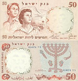 Israel 50 Lira 1958 Obverse & Reverse.jpg