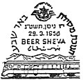 Israel Commemorative Cancel 1956 Be'er Sheva Railway Inauguration.jpg