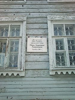 Photo of Ivan Andreyevich Anaksagorov marble plaque