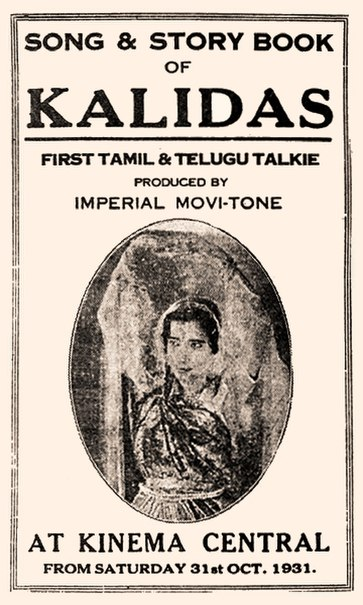 File:Kalidas 1931 Songbook.JPG