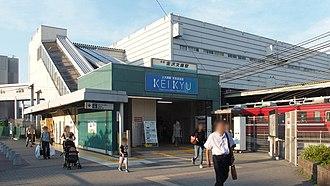 Kanazawa-bunko Station - Kanazawa-bunko Station west entrance in June 2016