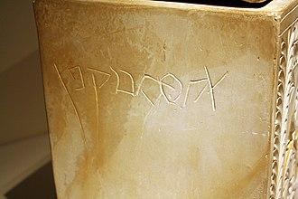 Caiaphas ossuary - Caiaphas' ossuary inscription