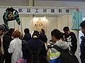 Keizu Wig booth, Bahamut Gamer Party 20181215a.jpg