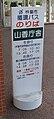 Kitsuki City JunkanBus busstop.jpg