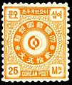 Korea 1884 stamp - 25 mun (unissued).jpg