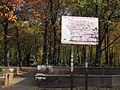 Kyiv Internatsionalny Park5.JPG
