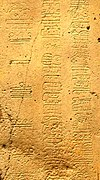 Inscription in the Mesoamerican Long Count