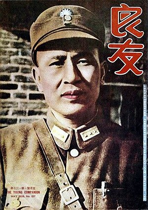 Bai Chongxi - In May 1938, Bai Chongxi appeared on the cover of the Liangyou magazine