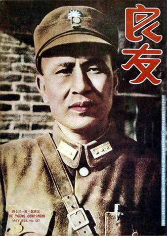 Bai Chongxi - In May 1938, Bai Chongxi appeared on the cover of The Young Companion
