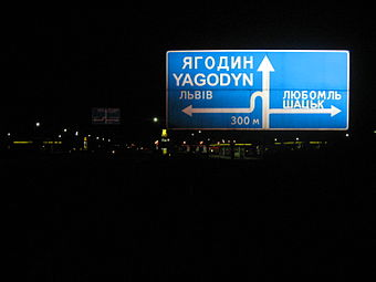 M07 Volyn sign.JPG