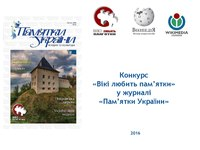 Magazine Monuments of Ukraine and WLM contest