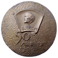 Medal. 50 years of the Komsomol. Riga. Latvian SSR. Obverse.png