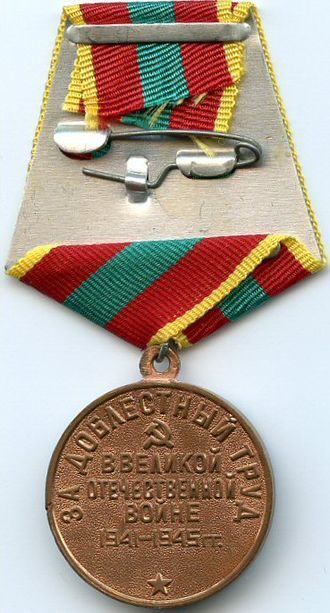 "Medal ""For Valiant Labour in the Great Patriotic War 1941–1945"" - Reverse of the Medal ""For Valiant Labour in the Great Patriotic War 1941–1945"""