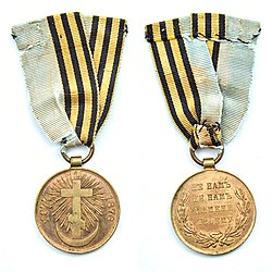 Medal in memory of Russo-Turkish War 1877–78. Russian Empire. European production. 1878. Mikhail Trenikhin private collection.jpg
