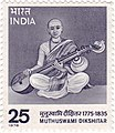 Muthuswami Dikshitar 1976 stamp of India.jpg