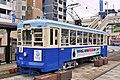 """Nagasaki electric tramway 601 """"Ganbare Kumamoto gou"""".jpg"""