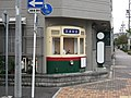 Nagoya City Tram 2025 Head 20140903.JPG
