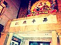 Night in Shengping Theater entry 20120407b.jpg