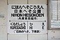 Nihon-heso-kōen Station-03.jpg