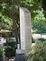 Novoselic Memorial.JPG