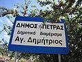 Ortsschild der Ortschaft Agios Dimitrios, Olymp, Griechenland.jpg