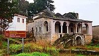 Ottoman library, Ioannina, Greece.jpg