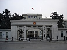 People's Government of Anhui Province 20070206.jpg
