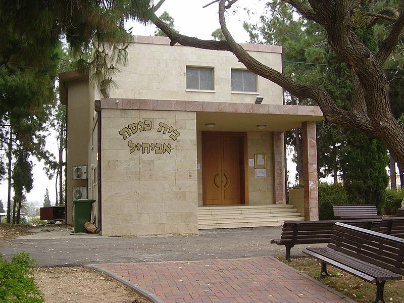 בית הכנסת באביחיל