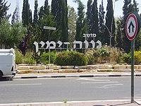 PikiWiki Israel 19362 Entrance to Neve Yamin village Israel.JPG