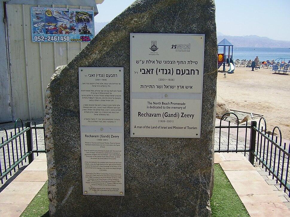 PikiWiki Israel 8099 rechavam zeevy promenade