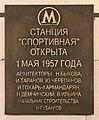 Plaque at Sportivnaya.jpg