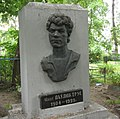 Pomnik Paŭliuku Trusu.JPG