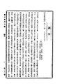 ROC1929-07-20國民政府公報221.pdf