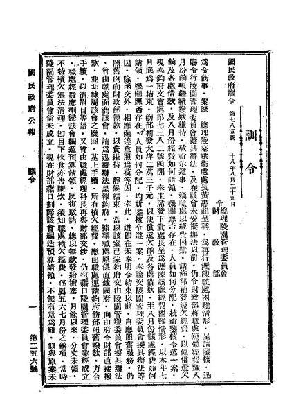 File:ROC1929-08-30國民政府公報256.pdf