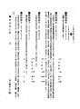 ROC1943-06-19國民政府公報渝580.pdf