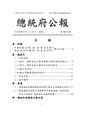 ROC2005-01-26總統府公報6614.pdf