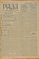 Rada 1908 094.pdf