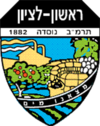 Official logo of Rishon LeZion