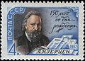 Rus Stamp-Gercen AI-1962.jpg