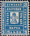 Russian Zemstvo Kolomna 1889 No14 stamp 3k light blue.jpg